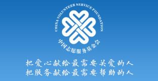 """中国志愿服务基金会""""隆善""""专项基金"""