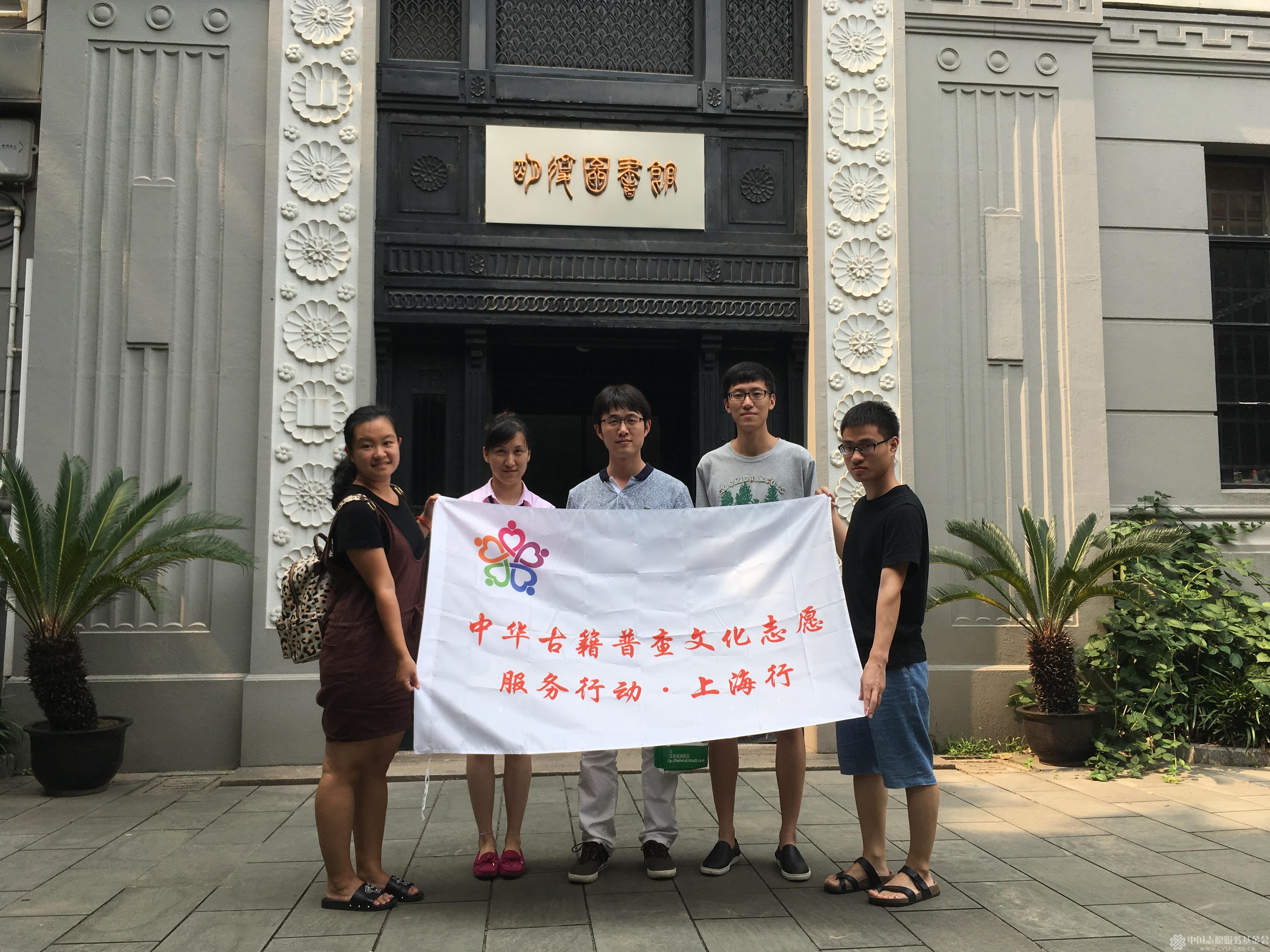 中华古籍普查文化志愿服务行动