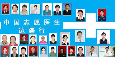 中國志愿服務基金會中國志愿醫生邊疆行