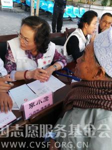 中国志愿服务基金会中国志愿医生边疆行