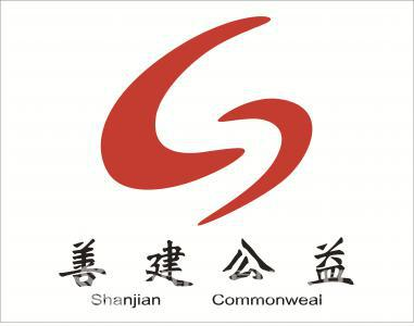 中國志愿服務基金會善建公益專項基金