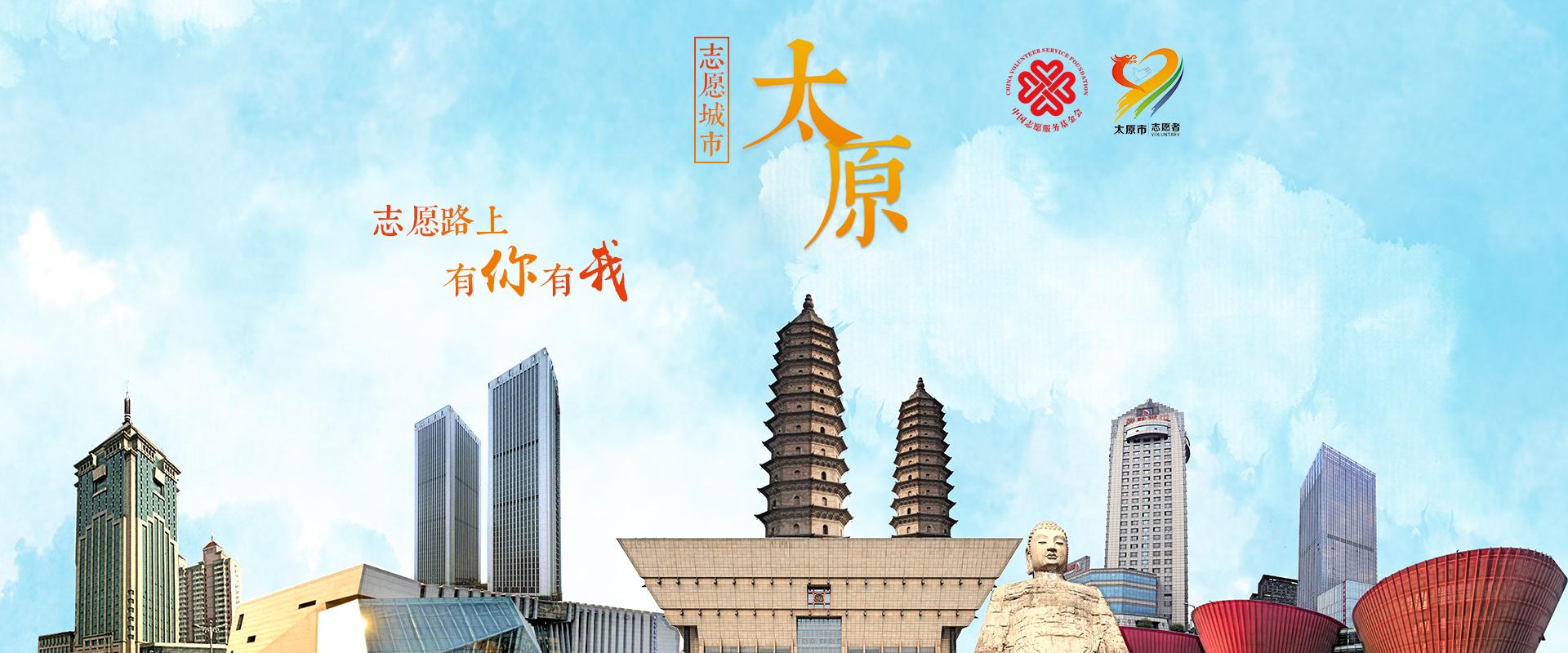 """中國志愿服務基金會""""志愿城市·太原""""基金"""