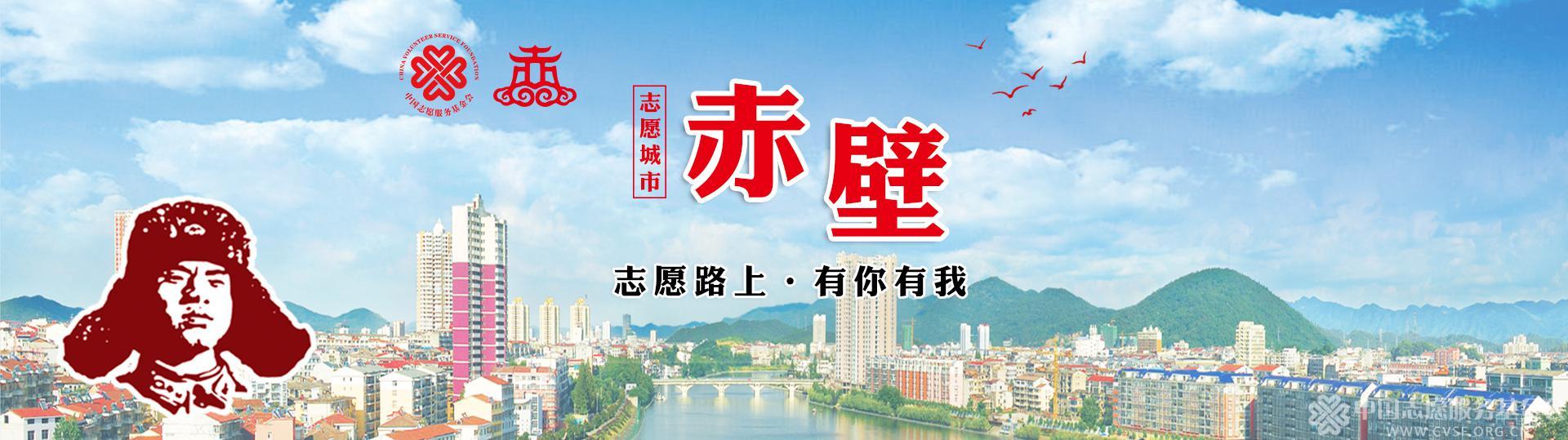 """中国志愿服务基金会""""志愿城市·赤壁""""专项基金"""