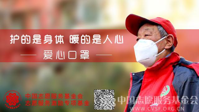 中國志愿服務基金會志愿服務激勵專項基金