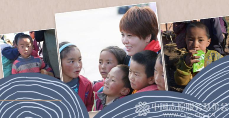 中国志愿服务基金会善文化专项基金