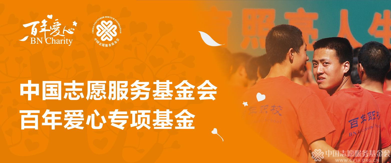 中國志愿服務基金會百年愛心專項基金