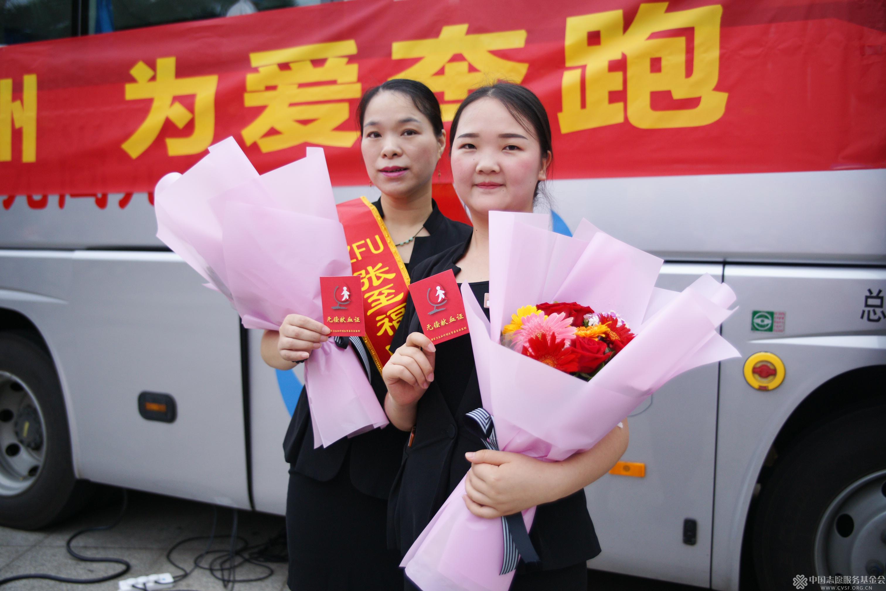 郴州市爱心献血季公益跑