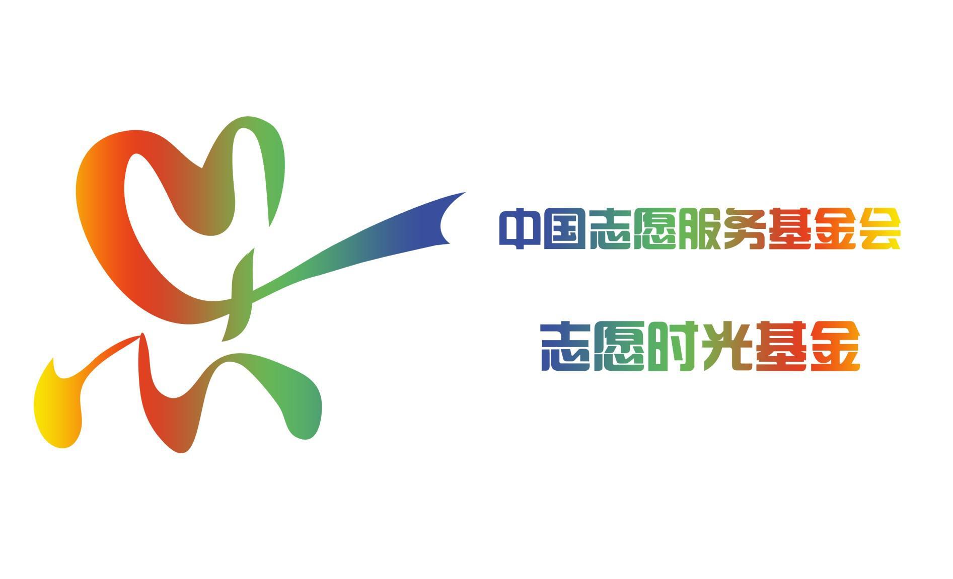 中国志愿服务基金会志愿时光专项基金