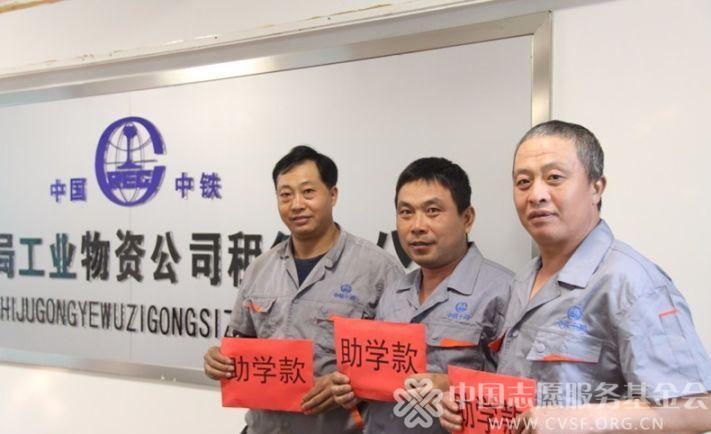 """中国志愿服务基金会""""中铁精准帮困""""专项基金"""